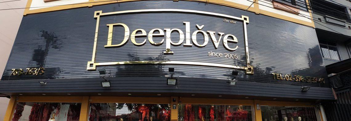 หน้าร้านดีฟเลิฟเวดดิ้ง