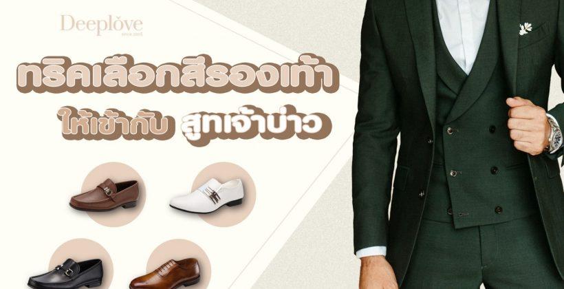 เลือกสีร้องเท้าเข้ากับชูทสูทเจ้าบ่าว